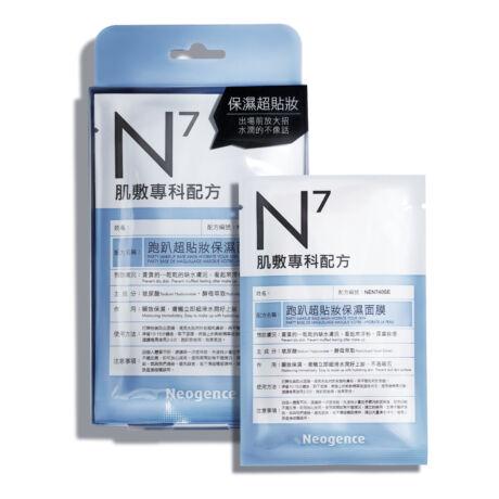 Neogence N7 Party előtti hidratáló maszk 4x30ml (4 tasak - 1 doboz)