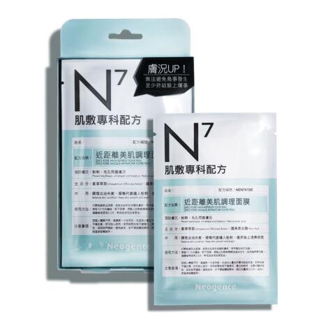 Neogence N7 Pórusösszehúzó maszk 4x30ml (4 tasak - 1 doboz)
