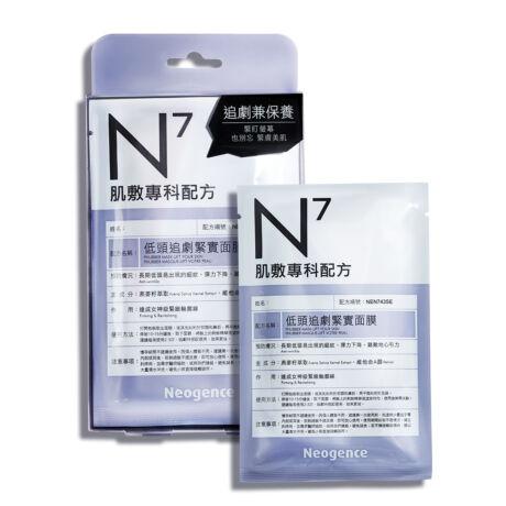 Neogence N7 Lifting maszk 4x30ml (4 tasak - 1 doboz)