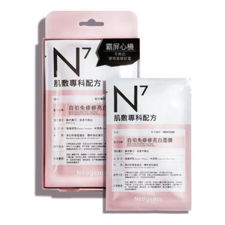 Neogence N7 Szelfi maszk 4x30ml (4 tasak - 1 doboz)