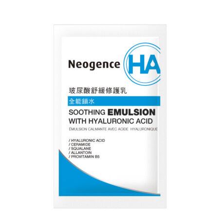 Neogence hialuronsavas bőrnyugtató emulzió 2ml tasak